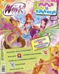 Winx Club: Залепи и прочети 1 (2012)