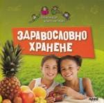Здравословно хранене (2012)