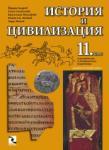 История и цивилизация 11. клас (2012)