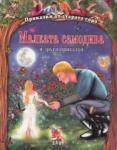 Приказки от старата гора. Малката самодива и други приказки (2012)