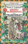 Изворът на Белоногата. Поеми, стихотворения, басни, пословици и поговорки (2012)