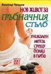 Нов живот за гръбначния стълб (2012)