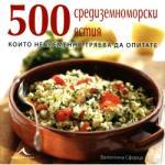 500 средиземноморски ястия (2012)