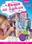 Моята къща за кукли (ISBN: 9789542610595)