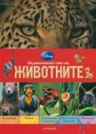 Изумителният свят на животните (ISBN: 9789542707752)
