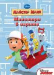 Майстори в игрите (ISBN: 9789542708087)