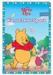 Весели зверчета (ISBN: 9789542708179)