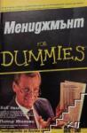 Мениджмънт For Dummies (2007)