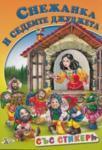 Снежанка и седемте джуджета/ Със стикери (ISBN: 9789544318499)