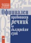 Официален правописен речник (2012)