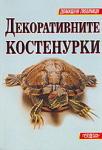 Декоративните костенурки (2001)