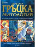 Вечната гръцка митология (ISBN: 9789542708148)