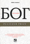 БОГ (ISBN: 9789549321098)