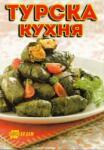 Турска кухня (2012)