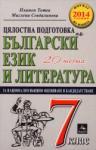 Цялостна подготовка по български език и литература за Национално външно оценяване след 7 клас (2012)