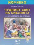 Моливко: Чудният свят на Библията/ 28 новозаветни истории (2012)
