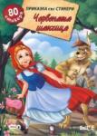 Приказка със стикери: Червената шапчица (ISBN: 9786191510245)