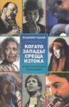 Когато Западът среща Изтока (ISBN: 9786191520848)
