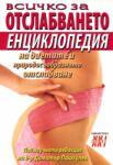 Всичко за отслабването. Енциклопедия на диетите и природосъобразното отслабване (2012)