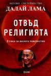 Отвъд религията. Етика за цялото човечество (2012)