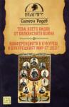 Това, което видях от Балканската война. Конференцията в Букурещ и Букурещкият мир от 1913 г (2012)