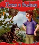 Моята първа приказка. Петя и вълкът (2012)