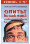 Опитът на един глупак (ISBN: 9789549589818)