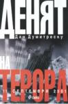 Денят на терора: 11 септември 2001 (2004)