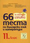 66 теста по български език и литература за 11. клас (2008)