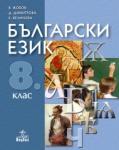 Български език за 8. клас (2000)