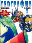 География и икономика за 9 клас Задължителна подготовка (2001)