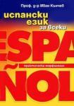 Испански език за всеки: практическа морфология (2000)