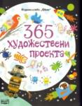 365 художествени проекта (ISBN: 9789546255433)