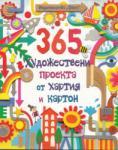 365 Художествени проекта от хартия и картон (ISBN: 9789546257499)