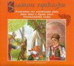 Еленчето със златните рога (ISBN: 9789542611066)