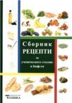 Сборник Рецепти за ученически столове и бюфети (2012)