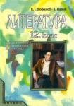 Литература за 12. клас (2011)