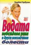 32 мисли за здравето (2012)