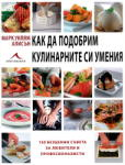 Как да подобрим кулинарните си умения (2012)