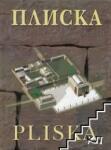 Плиска/Pliska (2012)