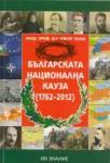 Българската национална кауза (2012)