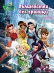 Вълшебство без граници (ISBN: 9789542708292)
