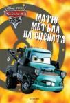 Матю Метъла на сцената (ISBN: 9789542708056)