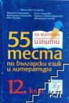 55 теста по български език и литература за 12. клас (2007)