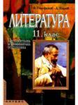 Литература за 11. клас (2001)
