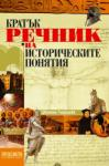 Кратък речник на историческите понятия (2012)