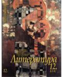 Литература за 12. клас задължителна и профилирана подготовка (ISBN: 9789541802625)