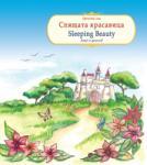 Спящата красавица. Sleeping Beauty (2012)