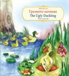 Грозното патенце. The Ugly Duckling (2012)