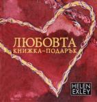Любовта: книжка-подарък (ISBN: 9789548029902)